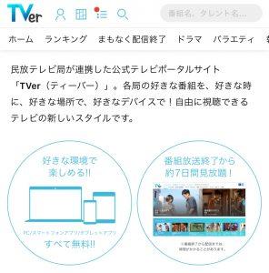 動画配信VODTVER
