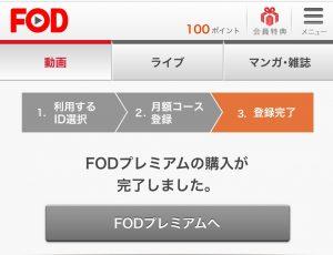 FODプレミアム 登録完了