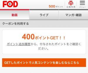 FOD8のつく日400ポイント取得方法スマホ写真