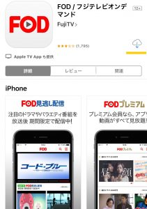 FOD見逃し無料 iphone