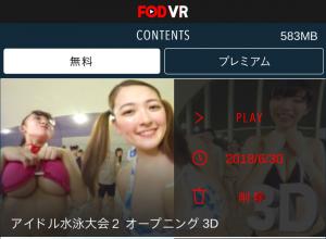 FODVRアプリPLAY