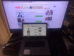 FODテレビHDMIケーブルをパソコン、スマホ、タブレットに接続して視聴する
