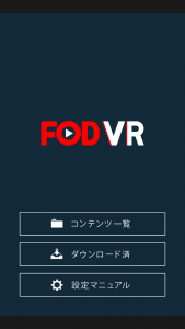 FODVR登録方法