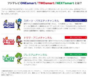フジテレビONEsmart/TWOsmart/NEXTsmart