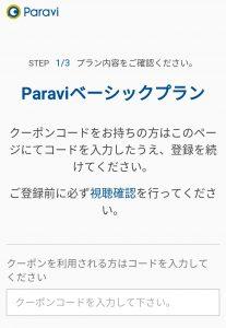 Paravi(パラビ)ベーシックプラン