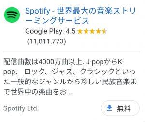 spotify(スポティファイ)ダウンロード方法