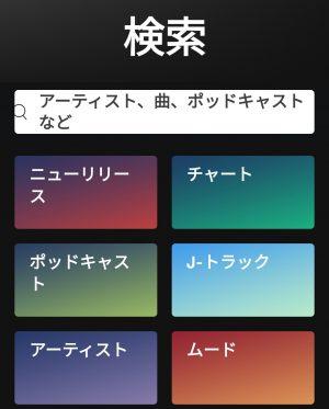 spotify(スポティファイ)検索